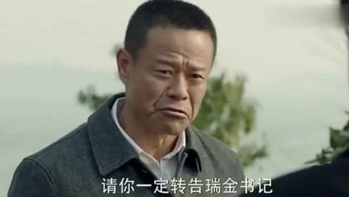 沙瑞金的指示,易学习左右为难,京州市委书记李达康,不好相处啊