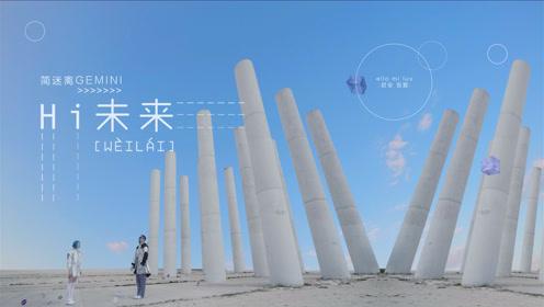 简迷离GEMINI《Hi未來》先导版MV