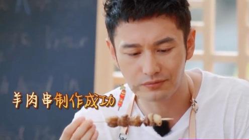 黄晓明现场亲自烤羊肉串,吧唧吧唧吃不停,张亮忍不住加入制作!