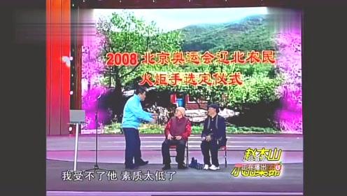 宋丹丹赵本山小品《火炬手》,观众从头笑到尾,90后搞笑记忆