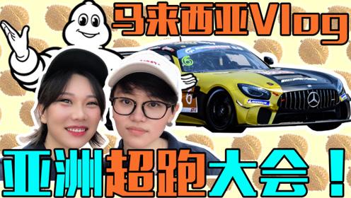 """马来西亚""""亚洲超跑节""""Vlog:街头赛车等于""""赌命""""?"""