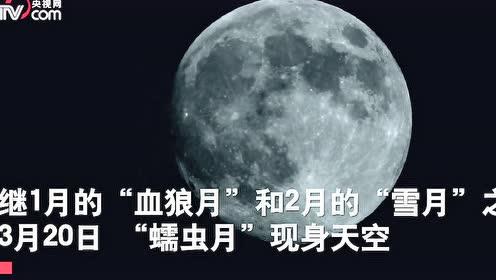 巧遇春分 今年最后一次超级大月亮登场!