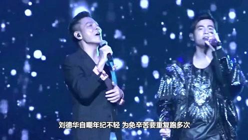 刘德华因堕马致新片延期上映:多谢他们等我4个月