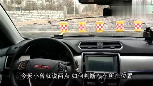如何判断车辆是否在车道中间行驶,记住这个点,真的很简单
