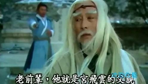 神功盖世的老人重现江湖,武功深不可测,武林盟主连他一招也接不住