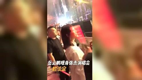 岳云鹏现身张杰演唱会一脸淡定,与谢娜成鲜明对比!
