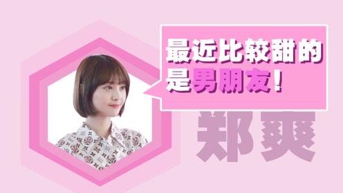 """郑爽出山,被戏称""""恋爱脑""""的她这次又能在娱乐圈高曝光多久?"""