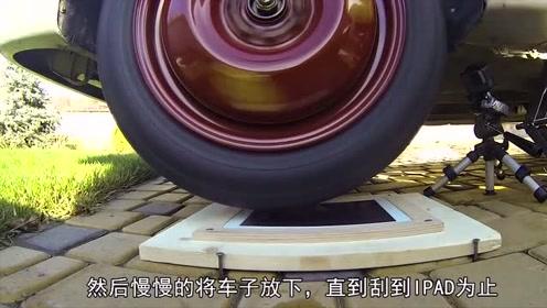 汽车轮胎高速摩擦平板电脑,这样还能用的话算我输!