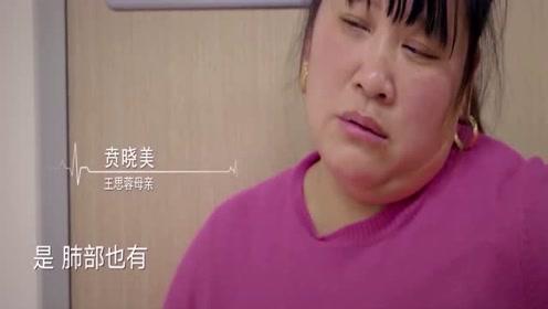 人间世2:癌症女孩不愿截肢,宁可安乐死,妈妈愁云惨淡不知所措!