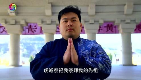 MV《祭轩辕》 台青说唱:我们都是炎黄子孙