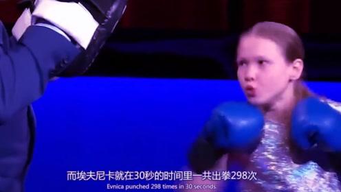 奇闻趣事:来自俄罗斯的小女孩,30秒时间里出拳298次,拳王自愧不如