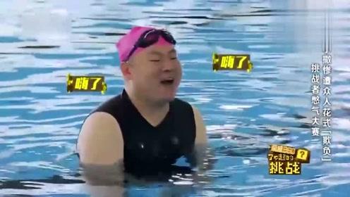 岳云鹏的泳帽穿戴方式,连孙杨教练都佩服!逗得大家笑的合不拢嘴