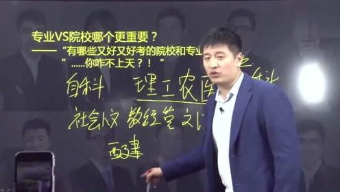 神段手张雪峰:好专业和名校该怎样选择?张老师为你解答,前方高能