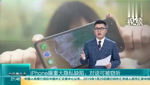 用iPhone手机的注意了!iPhone曝重大隐私缺陷:对话可被窃听