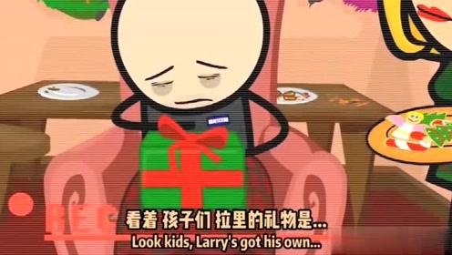 氰化欢乐秀:圣诞节为什么不开心一点?拉里忍不住哭出声!