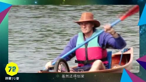 老人发明自行车船,能下水躺着骑,变形特快