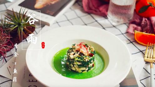 谷雨——春日野菜马兰头
