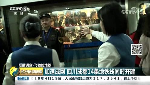 联播调查·飞驰的地铁加速成网四川成都14条地铁线同时开建