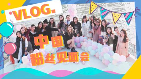 2019中国粉丝见面会,圆满结束