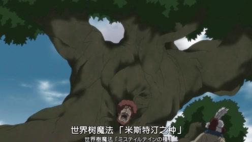 黎明团团长用世界树魔法把敌人困在了树里