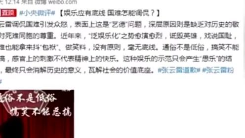 张云雷发微博致歉,调侃国难,你原谅他吗?