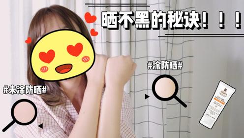 爱用品分享—涂了防晒真的会晒不黑吗?