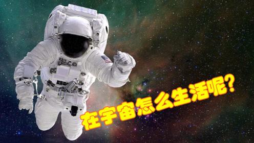 宇航员在空间站到底是个什么样子?网友:跟在地球一样作息