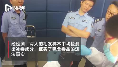 江门两男子自己验尿逃避执法,虽其尿检阴性民警却从毛发检出冰毒