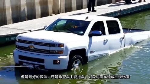 夏季遇到大雨,路面积水怎么办?保险公司:千万别马上发动引擎