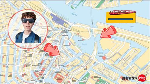 有一种快速认识阿姆斯特丹的方法叫坐船  跳着看世界vlog