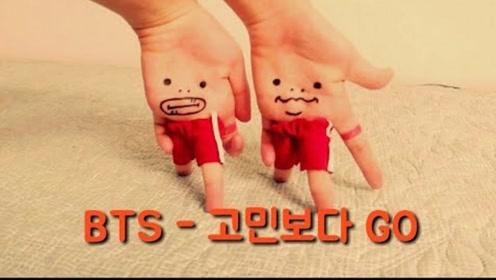 没想到跳防弹的《GoGo》舞可以用手指跳,惊艳到防弹也自叹不如!