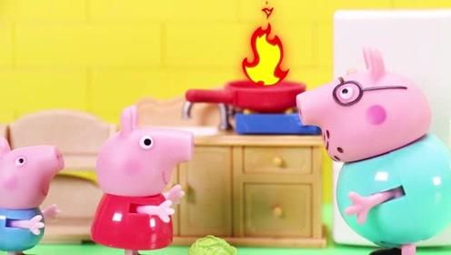 小猪佩奇和乔治想做饭 结果煤气灶着火了 这可怎么办 玩具故事