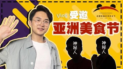 受邀参加亚洲美食节,化身厨艺大师小迷弟!