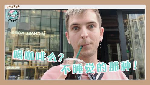 原来我不会喝咖啡!来听听澳洲小贝的咖啡科普!