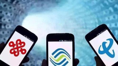 5G商用牌照发放后,三大运营商相继回应