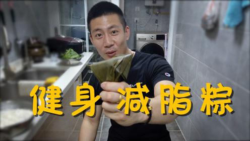 """粽子热量高?挑战自制""""健身减脂粽"""",热量低又好吃"""