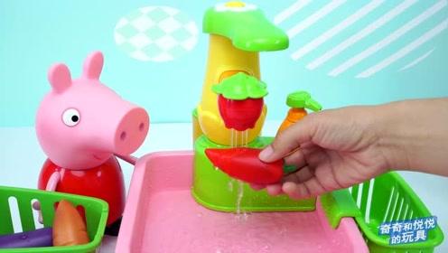 《奇奇和悦悦的玩具》小猪佩奇洗蔬菜