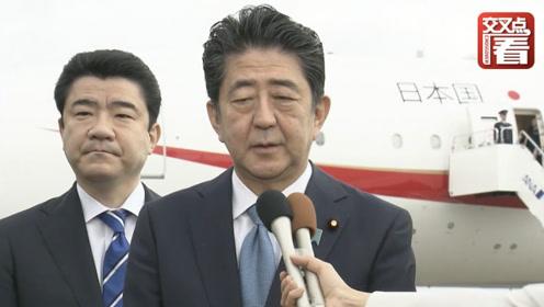 """日本首相安倍首访伊朗 临行前还要打个电话""""请示""""特朗普?"""