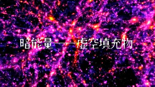 """宇宙中神秘的存在——""""暗能量""""研究它或许能揭示宇宙起源与终结"""