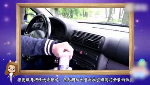 自己在家如何清洗汽车空调?简单易学!