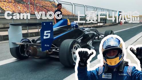 Cars01 Vlog:在F1赛道上体验方程式赛车