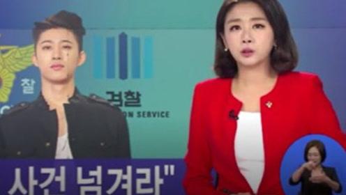 韩国检方否认金韩彬涉毒案中渎职 再次甩锅给警方