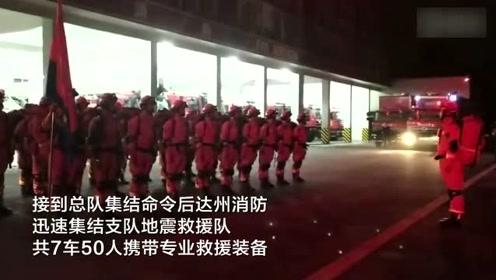 四川长宁县发生6.0级地震 达州消防集结7车50人等待命令