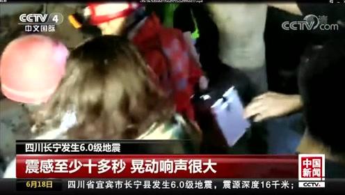 四川长宁发生6.0级地震 已造成12人死亡 125人受伤