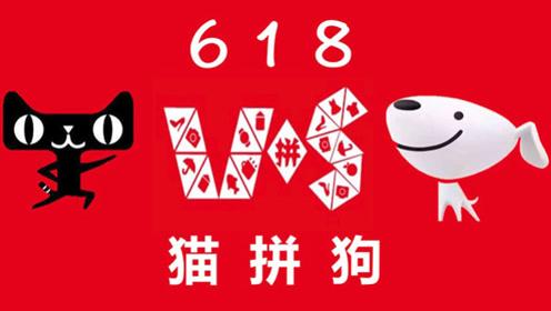 """""""猫狗大战""""变""""猫拼狗"""",618态势直逼双11"""