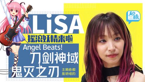 唱鬼灭之刃的摇滚歌姬来啦!专访知名歌手LiSA