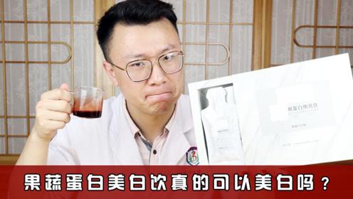 果蔬蛋白美白饮,喝它美白能有用不?
