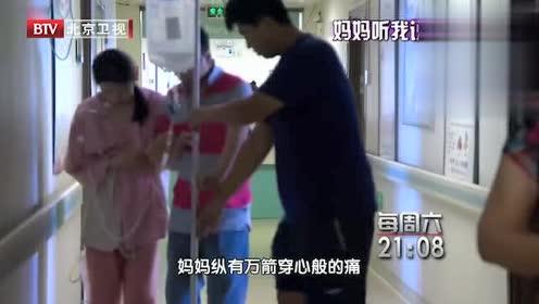 为爱捐肝4:术后的母亲疼痛难忍,但为了孩子的健康,什么都值得