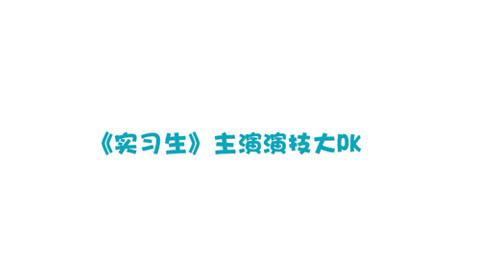 《进击的实习生》花絮 实习生剧组演技大PK