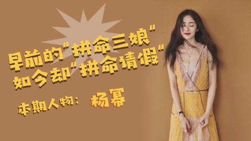 杨幂被指拍戏期间频繁外出捞金,曾被李晨挤兑:忙里偷闲来剧组